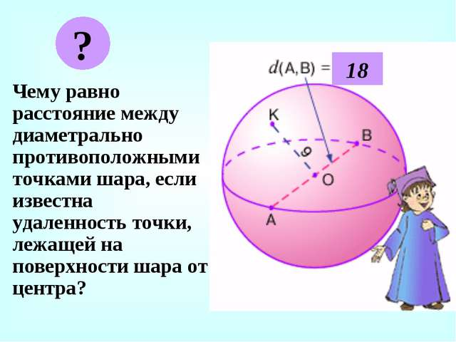Чему равно расстояние между диаметрально противоположными точками шара, если...