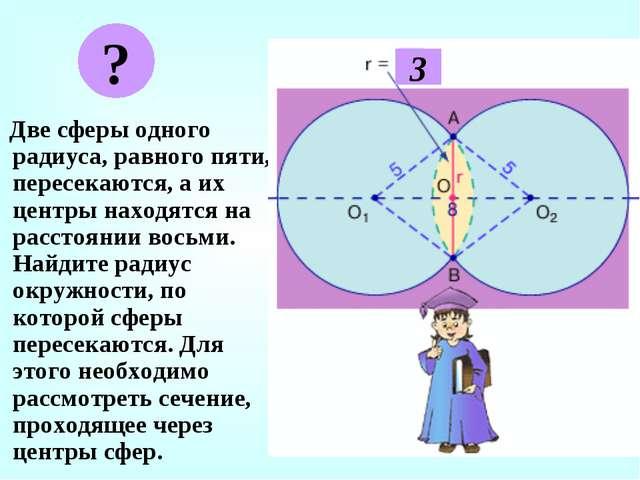 Две сферы одного радиуса, равного пяти, пересекаются, а их центры находятся...