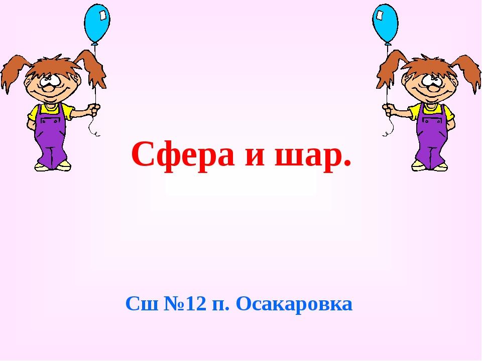 Сфера и шар. Сш №12 п. Осакаровка