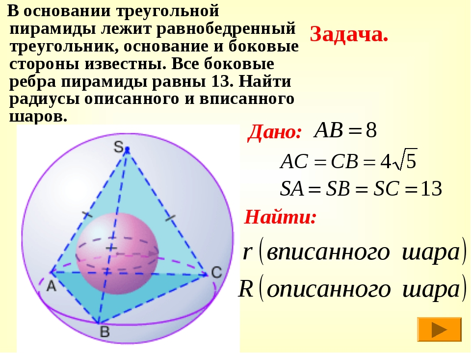 В основании треугольной пирамиды лежит равнобедренный треугольник, основание...