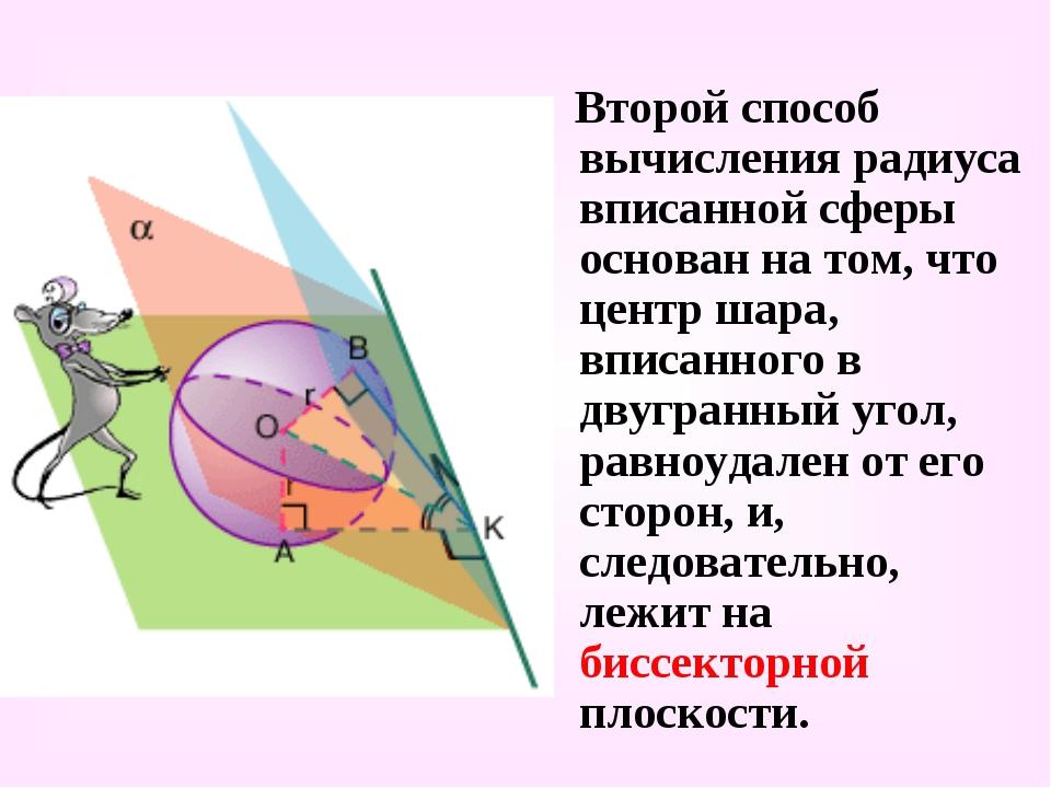 Второй способ вычисления радиуса вписанной сферы основан на том, что центр ш...