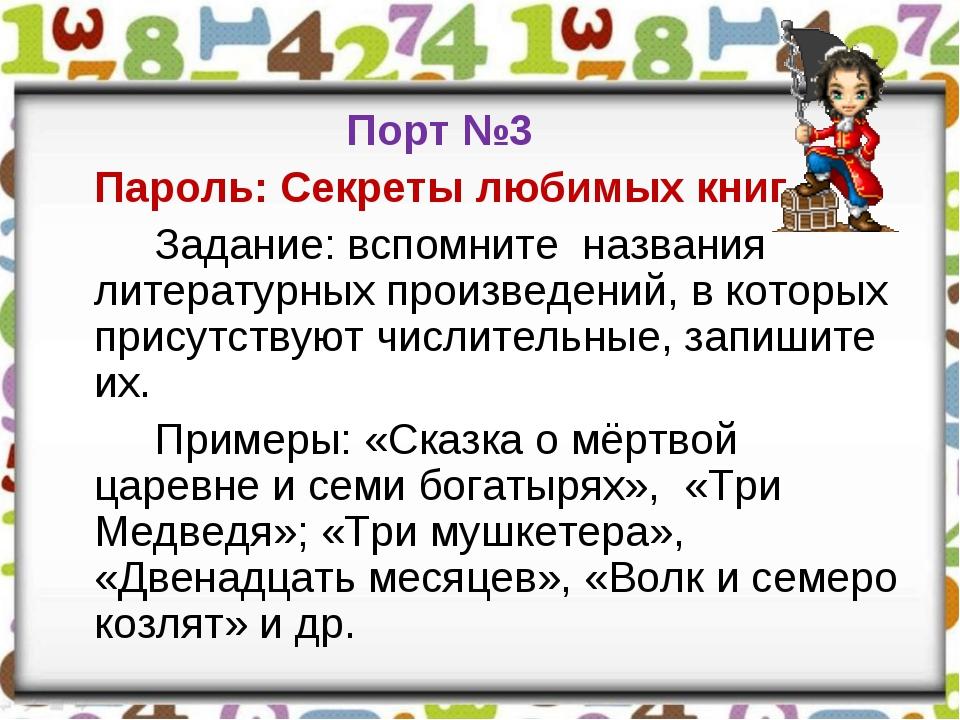 Порт №3 Пароль: Секреты любимых книг Задание: вспомните названия литер...