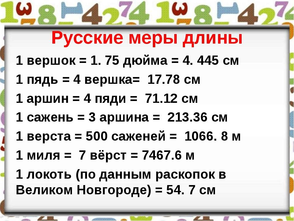 Русские меры длины 1 вершок = 1. 75 дюйма = 4. 445 см 1 пядь = 4 вершка= 17.7...