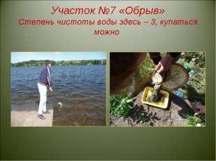 Участок №7 «Обрыв» Степень чистоты воды здесь – 3, купаться можно