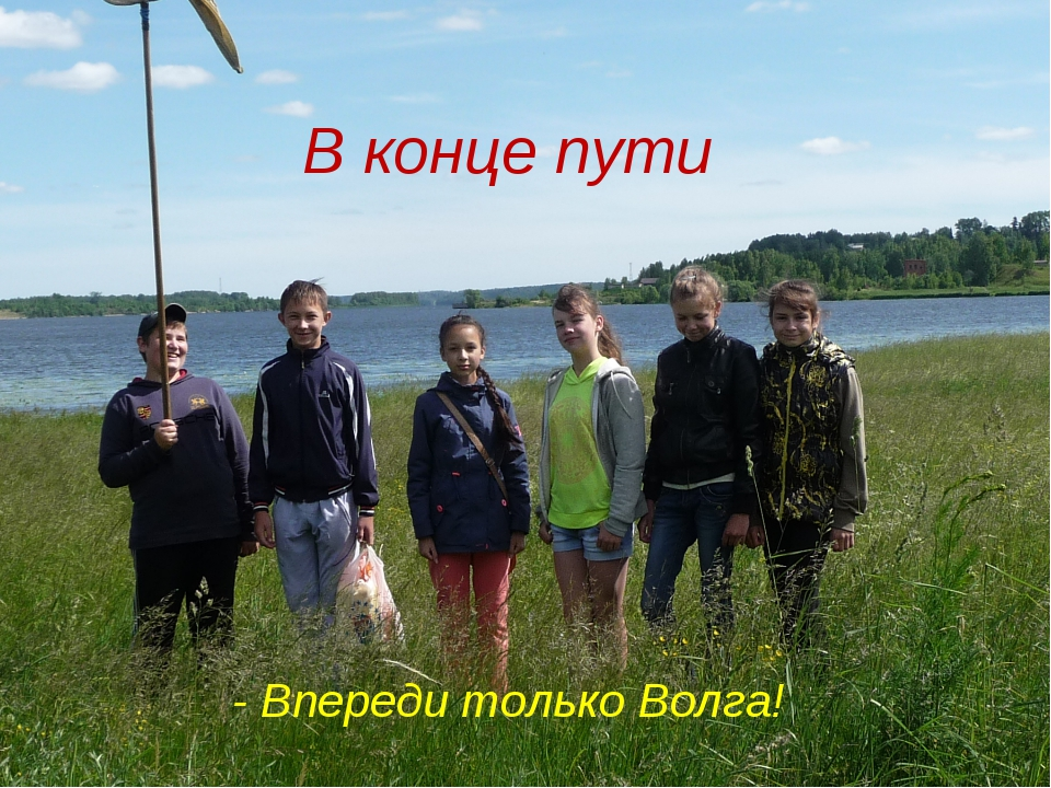В конце пути - Впереди только Волга!