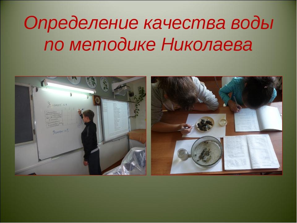 Определение качества воды по методике Николаева