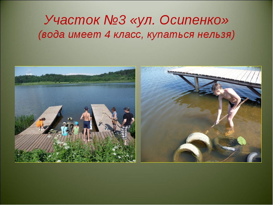 Участок №3 «ул. Осипенко» (вода имеет 4 класс, купаться нельзя)