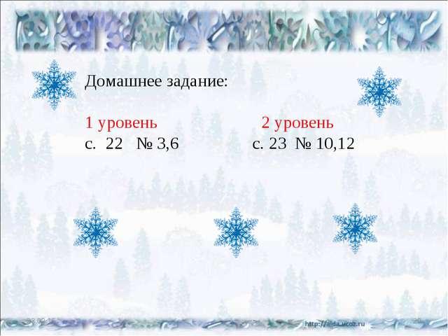 * * Домашнее задание: 1 уровень 2 уровень с. 22 № 3,6 с. 23 № 10,12