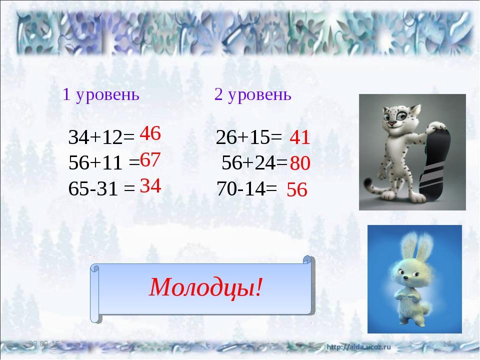 * * 1 уровень 2 уровень 34+12= 26+15= 56+11 = 56+24= 65-31 = 70-14= 46 67 34...