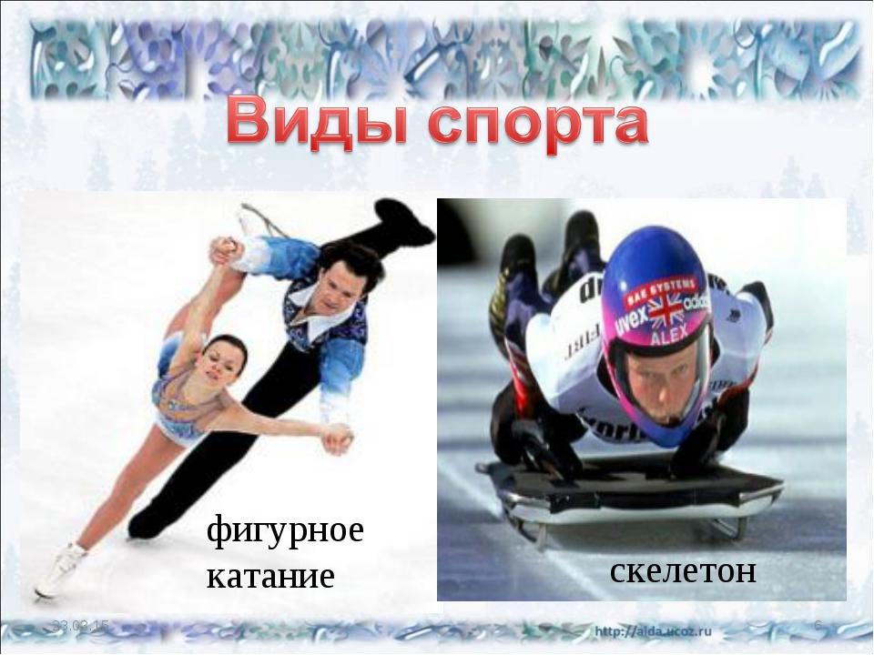 * * бобслей конькобежный спорт кёрлинг сноуборд хоккей фигурное катание скеле...
