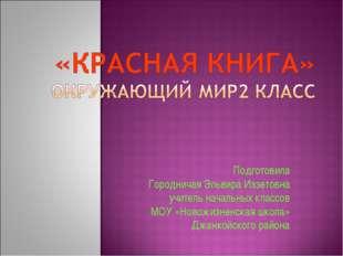 Подготовила Городничая Эльвира Иззетовна учитель начальных классов МОУ «Новож