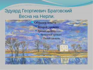 Эдуард Георгиевич Браговский Весна на Нерли.