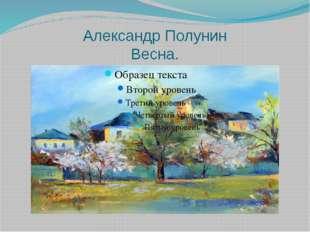 Александр Полунин Весна.