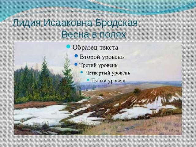 Лидия Исааковна Бродская Весна в полях