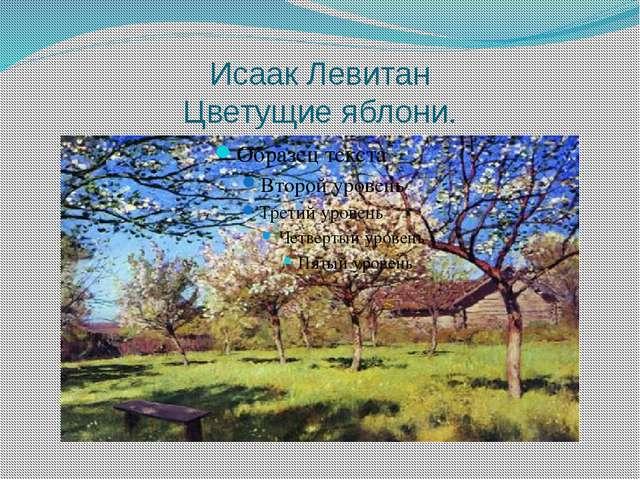 Исаак Левитан Цветущие яблони.