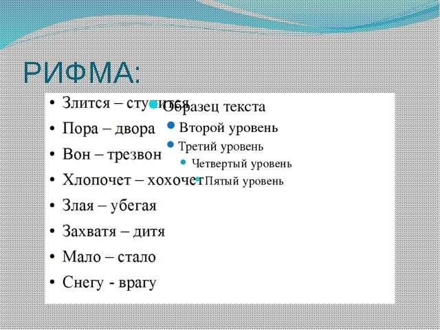 РИФМА: