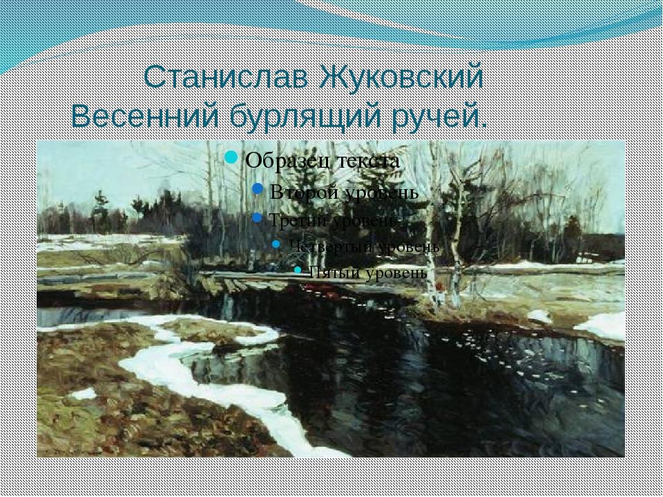 Станислав Жуковский Весенний бурлящий ручей.