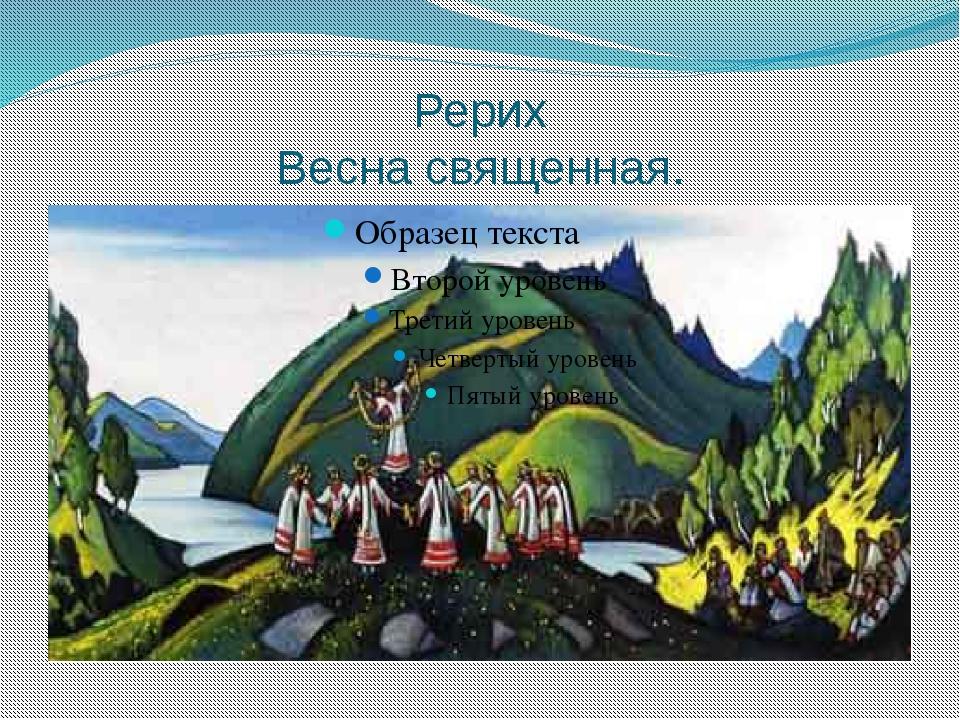 Рерих Весна священная.