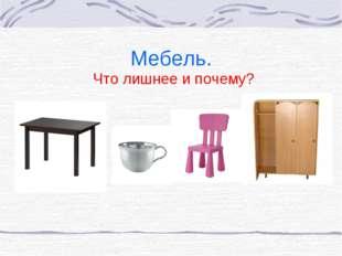 Мебель. Что лишнее и почему?