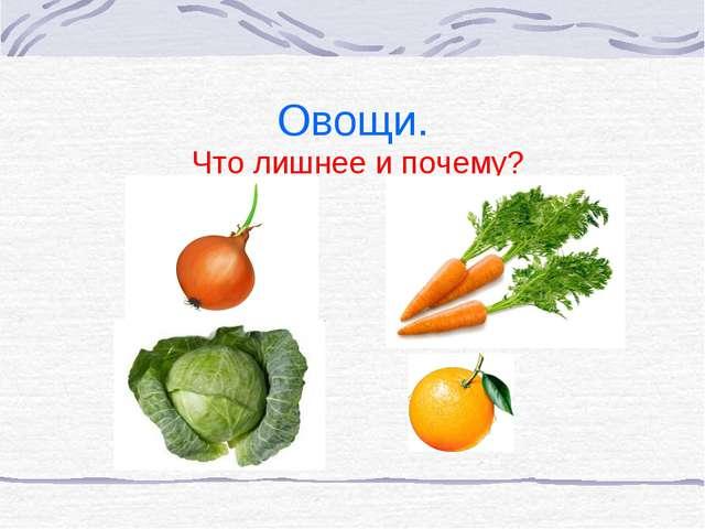 Овощи. Что лишнее и почему?