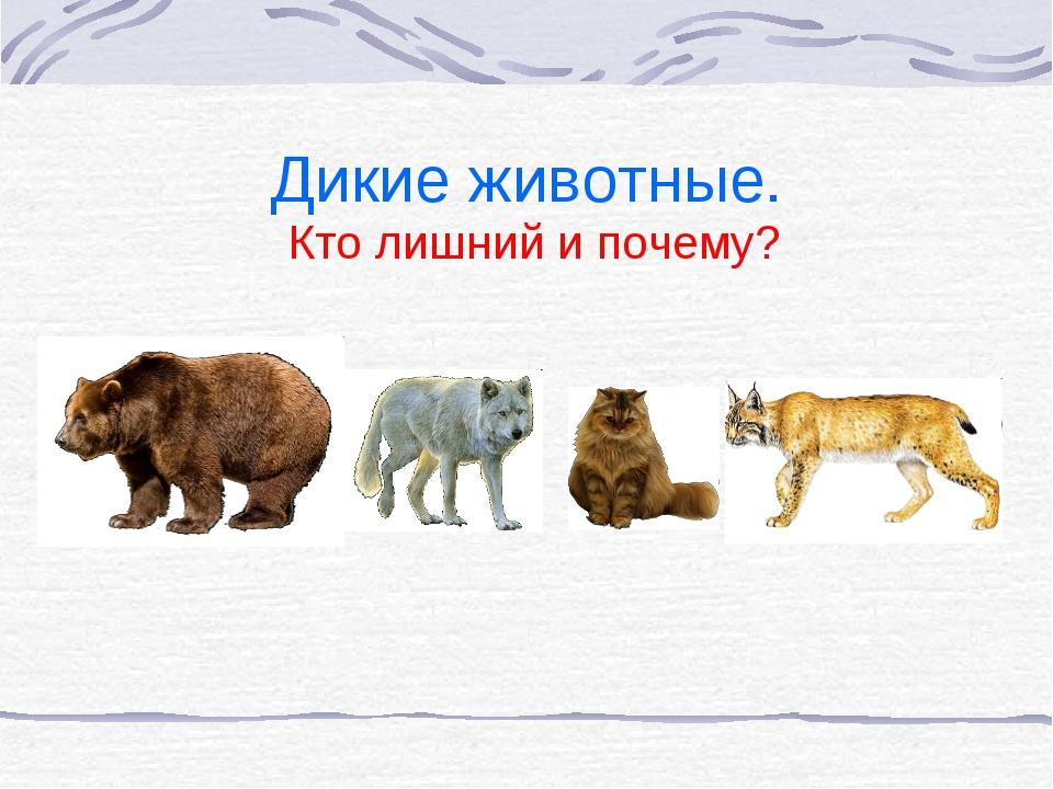 Дикие животные. Кто лишний и почему?