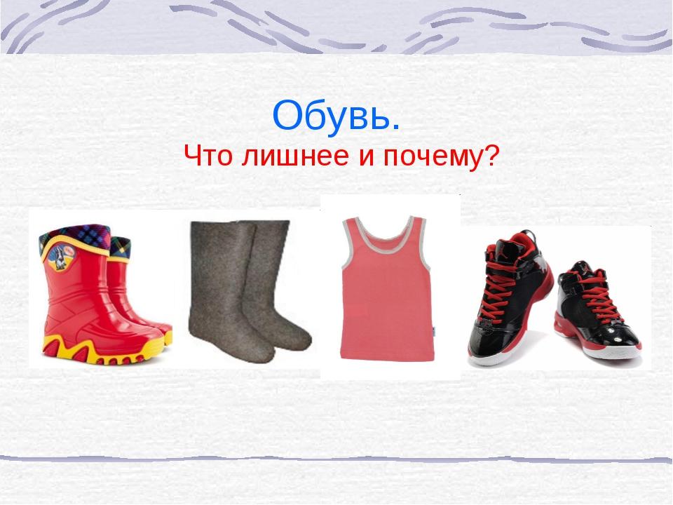 Обувь. Что лишнее и почему?