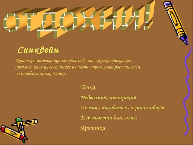 Синквейн Короткое литературное произведение, характеризующее предмет (тему),...