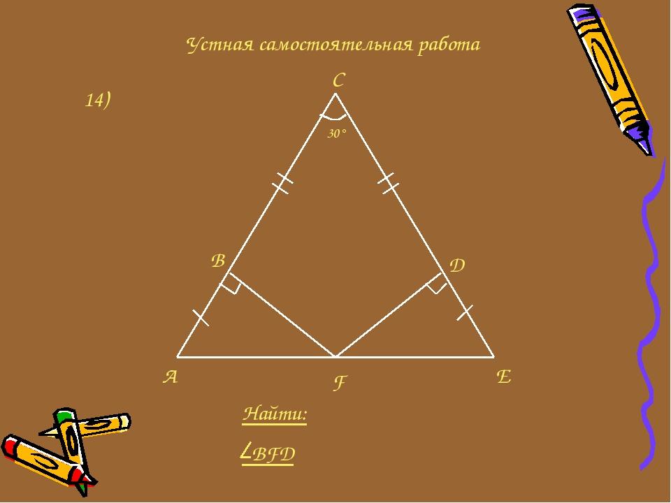 14) Устная самостоятельная работа A F E B D C 30° Найти: BFD