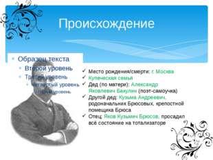 Происхождение Место рождения/смерти: г. Москва Купеческая семья Дед (по матер