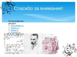Спасибо за внимание! Использованные ресурсы: www.yandex.ru briusov.ru afisha.