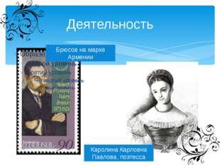 Деятельность Брюсов на марке Армении Каролина Карловна Павлова, поэтесса