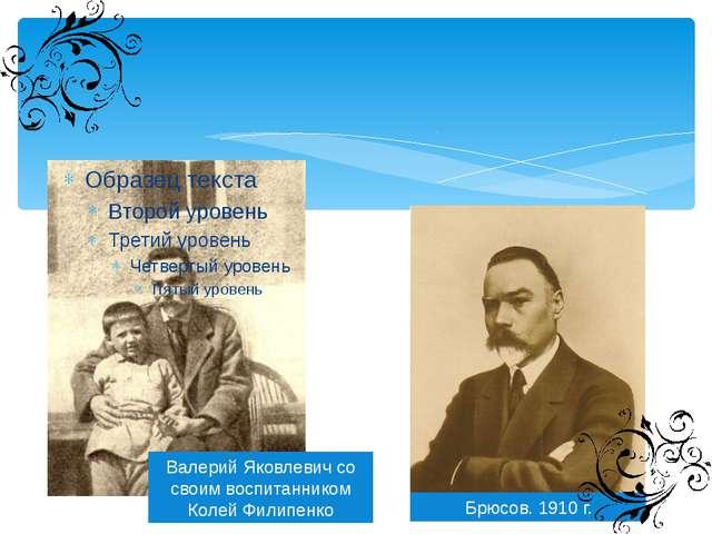 Валерий Яковлевич со своим воспитанником Колей Филипенко Брюсов. 1910 г.