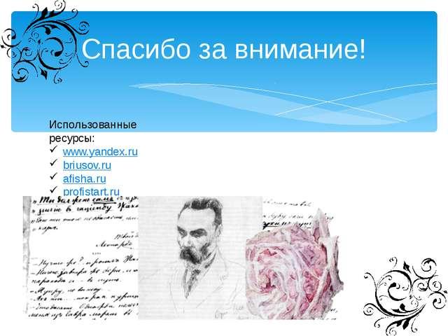 Спасибо за внимание! Использованные ресурсы: www.yandex.ru briusov.ru afisha....
