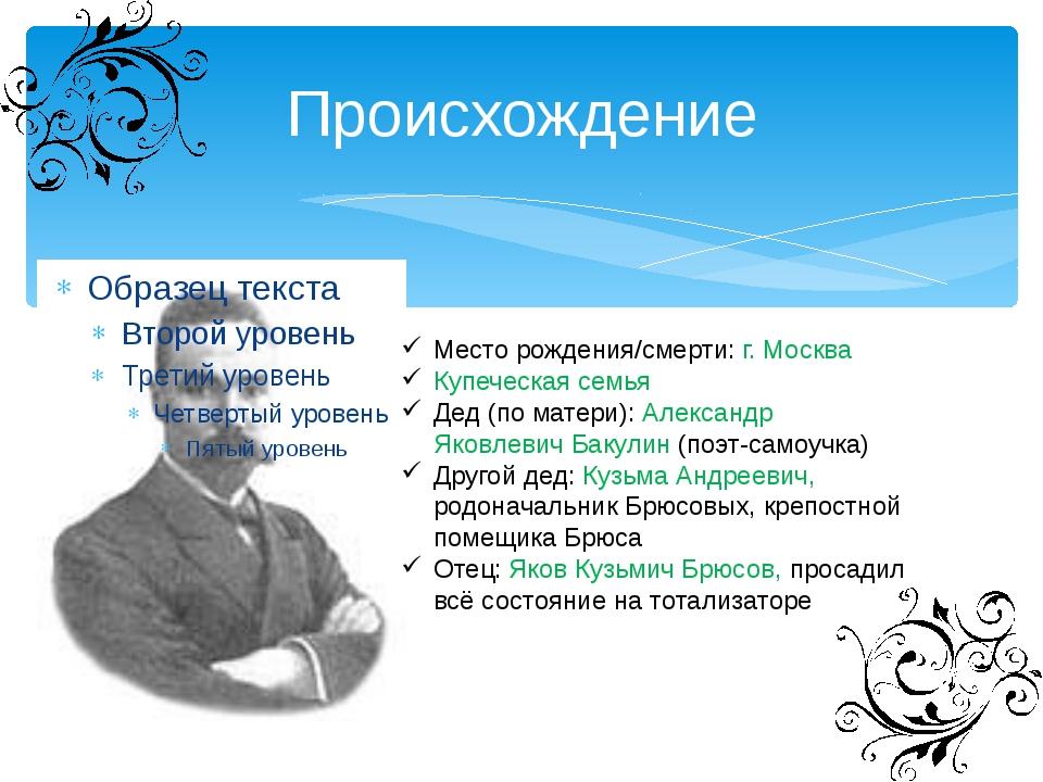 Происхождение Место рождения/смерти: г. Москва Купеческая семья Дед (по матер...
