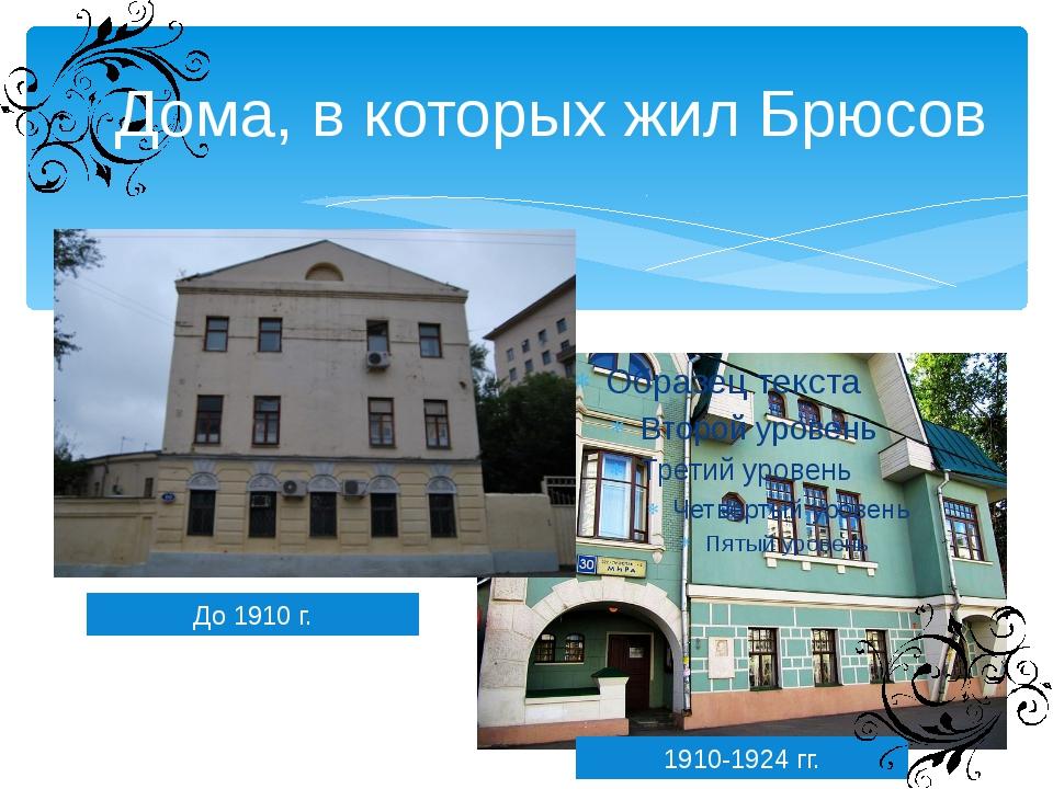 До 1910 г. 1910-1924 гг. Дома, в которых жил Брюсов