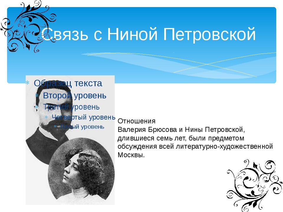 Связь с Ниной Петровской Отношения ВалерияБрюсоваиНиныПетровской, длившие...