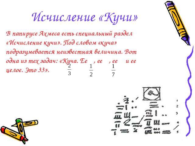 Исчисление «Кучи» , ее , ее и ее целое. Это 33». В папирусе Ахмеса есть специ...