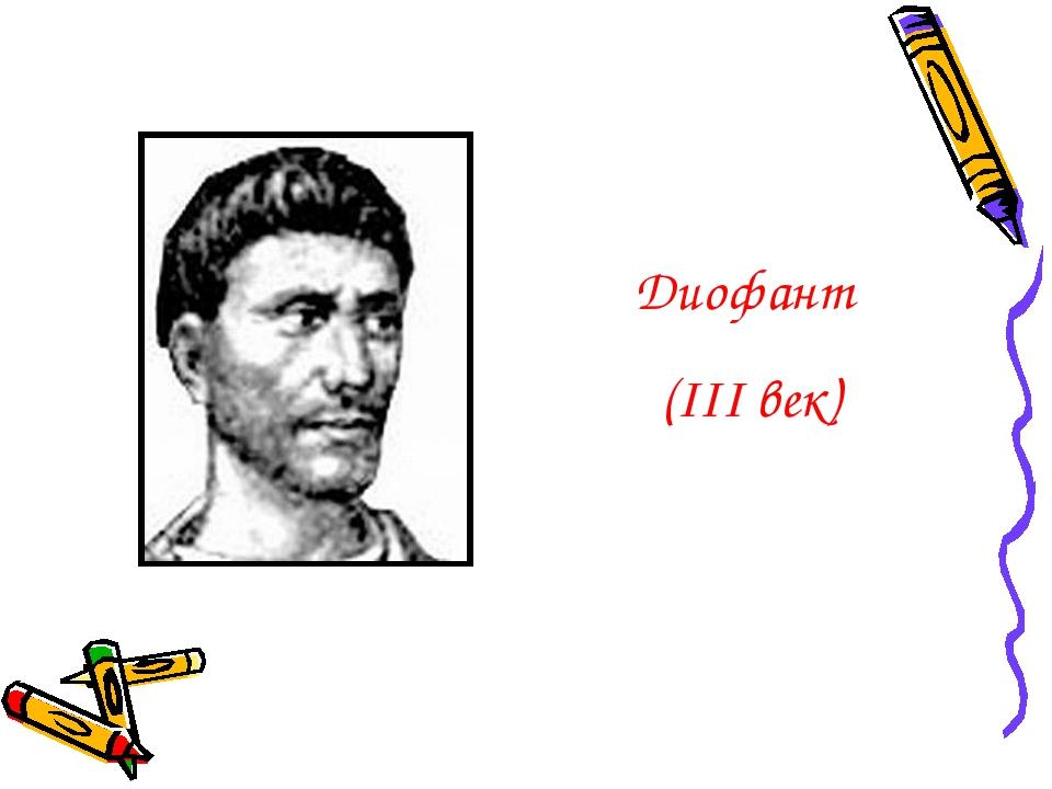 Диофант (III век)