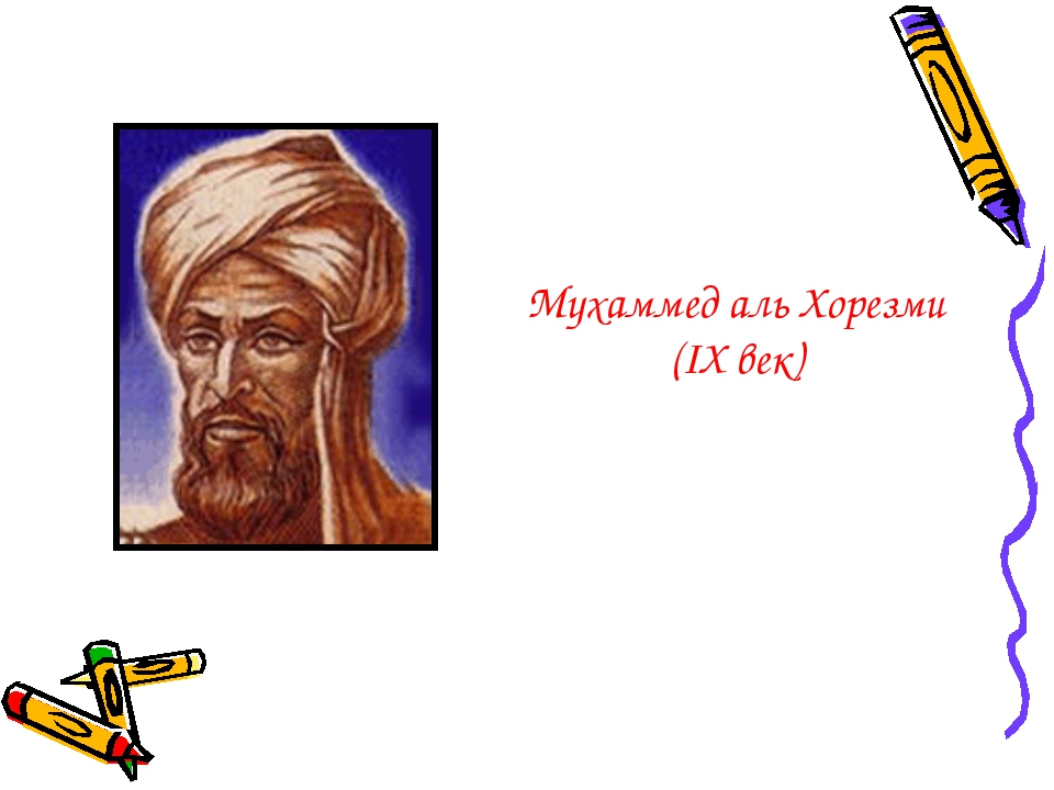 Мухаммед аль Хорезми (IX век)