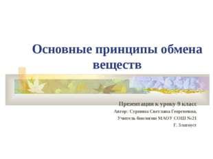 Основные принципы обмена веществ Презентация к уроку 9 класс Автор: Сурнина С