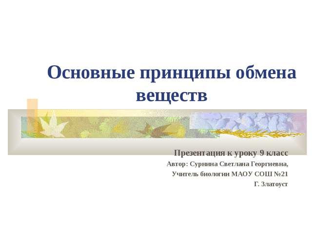 Основные принципы обмена веществ Презентация к уроку 9 класс Автор: Сурнина С...