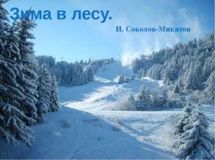 Зима в лесу. И. Соколов-Микитов