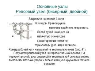 Основные узлы Репсовый узел (бисерный; двойной) Закрепите на основе 3 нити -