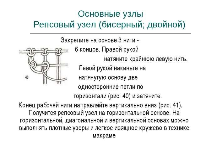 Основные узлы Репсовый узел (бисерный; двойной) Закрепите на основе 3 нити -...