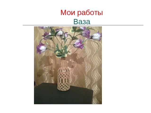 Мои работы Ваза