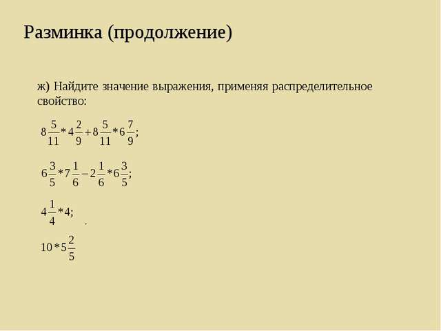 ж) Найдите значение выражения, применяя распределительное свойство: . Разминк...