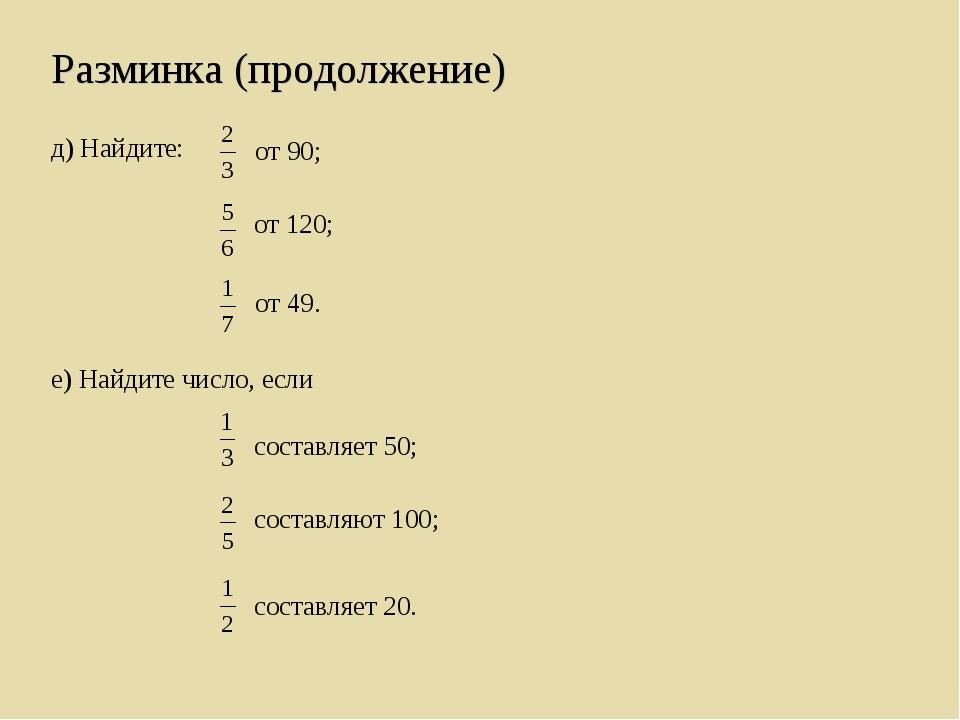 Разминка (продолжение) д) Найдите: от 90; от 120; е) Найдите число, если сост...