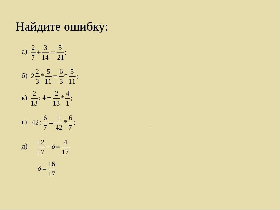 Найдите ошибку: б) в) г) д) . а)