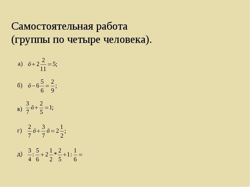 Самостоятельная работа (группы по четыре человека). а) б) в) г) д)