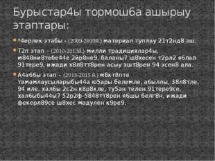 *4ерлек этабы - (2009-2010й.) материал туплау 21т2нд8 эш. Т2п этап – (2010-20
